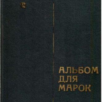 Кляссер, 10 листов, 20 стр, 300 х 220, Б1 2