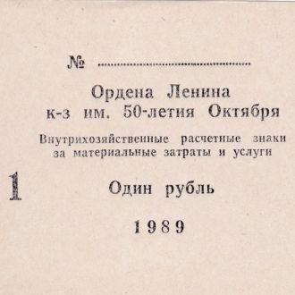 Колхоз им. 50-летия Октября - 1 рубль 1989 JavirNV