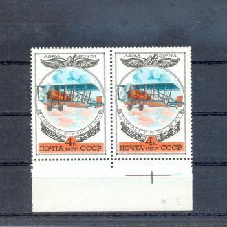 1977 СССР СК 4673 ** пара