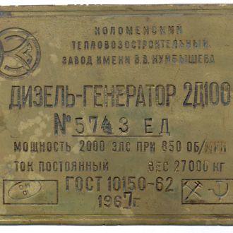 Бирка Коломна Тепловозостр з-д 1967 г.