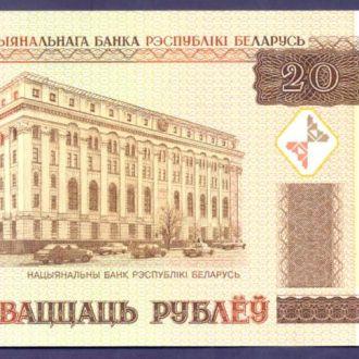 Боны СНГ Белоруссия 20 рублей 2000 г.