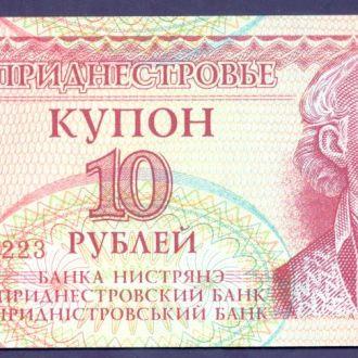 Боны СНГ Приднестровье 10 рубль 1994 г.