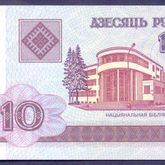 Боны СНГ Белоруссия 10 рублей 2000 г.