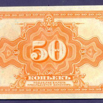 Боны Россия Колчак 50 коп 1919 г.