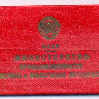 Док Удостов к знаку ОСС Мясомолпрома № 7289 55 г.