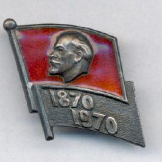 Знак Вожди ЛЕНИН. 100 (Серебро 875* 9 ЛЮ).