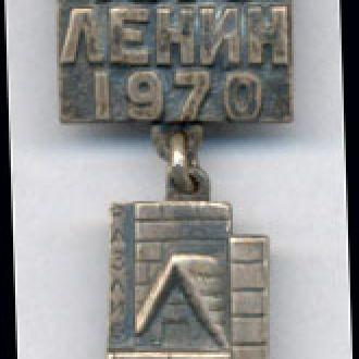 Знак Вожди ЛЕНИН.100 Серебро 875* Подвесной.