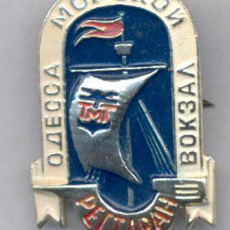Знак Торговля Одесса Ресторан Морской вокзал.