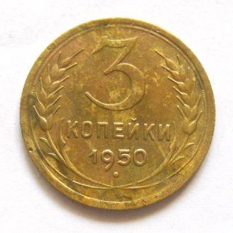СССР_ 3 копейки 1950 года оригинал