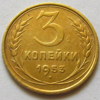 СССР_ 3 копейки 1953 года оригинал