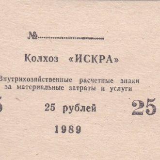 Украина Колхоз (Искра) -  25 рублей 1989 JavirNV