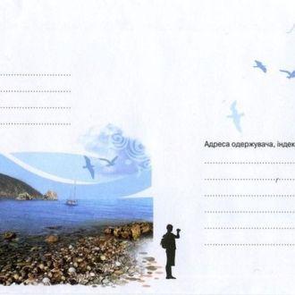 Конверт - Крым