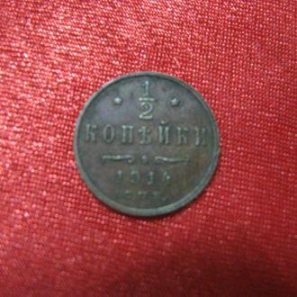 Монета 1/2 копейки 1914 год