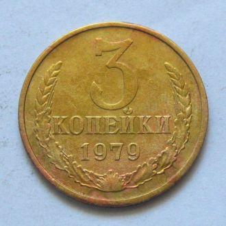 СССР_ 3 копейки 1979 года оригинал