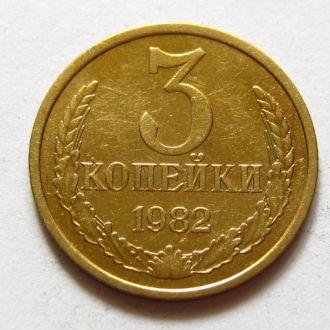 СССР_ 3 копейки 1982 года оригинал