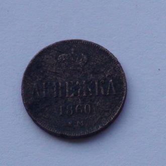 денежка 1860 ВАША ЦЕНА??????????????????????????