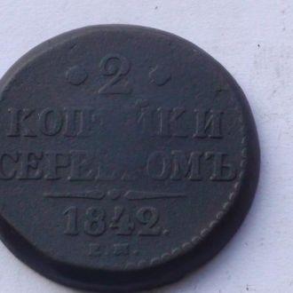 2 копейки серебром 1842 ЕМ. ВАША ЦЕНА?????????????