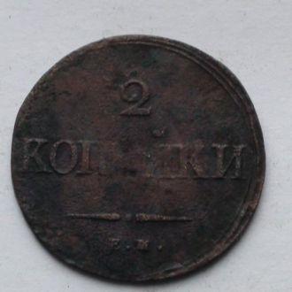 2 копейки 1838 года РЕДКАЯ тонкая - 0.6мм. ВАША ЦЕНА?