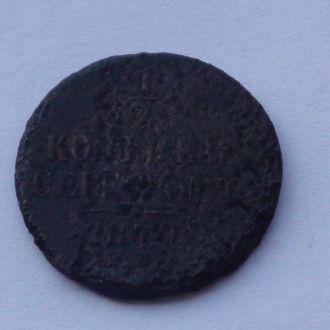 1/2 копейки серебром 1840