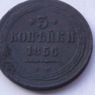 3 копейки 1856 года ЕМ. Состояние. ВАША ЦЕНА??????