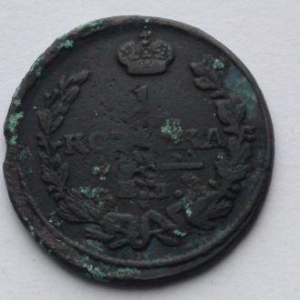 1 копейка 1823 года ЕМ ФГ