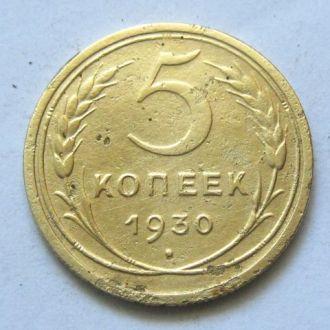 СССР_ 5 копеек 1930 года оригинал