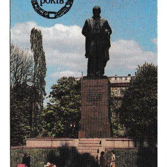 Календарик 1989 Памятник Шевченко