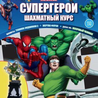Шахматы Супергерои Марвел. Доктор Октопус. Цена!!!