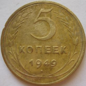 5 копеек 1949г.