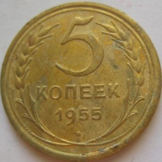 5 копеек 1955г.