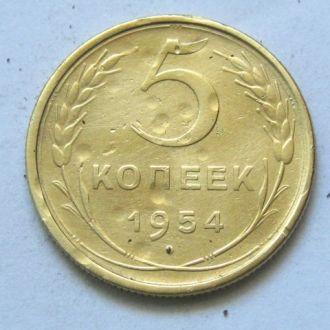 СССР_ 5 копеек 1954 года оригинал