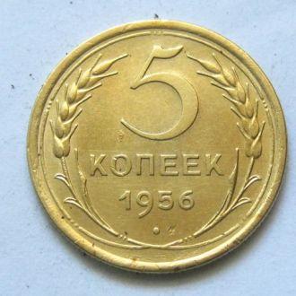 СССР_ 5 копеек 1956 года оригинал