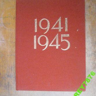 Ради жизни на земле. 1941-1945. (альбом большой)