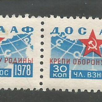 Непочтовые марки.   ДОСААФ 1978 г. пара MNH