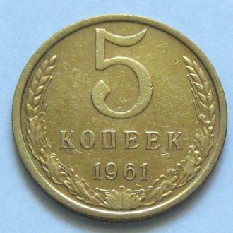 СССР_ 5 копеек 1961 года оригинал