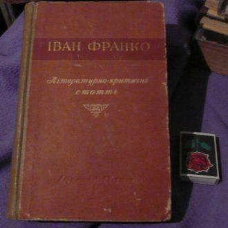Іван Франко. Літературно-критичні статті. Автограф