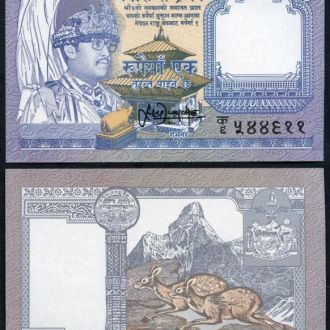 Nepal / Непал - 1 Rupees 1991 - OLM-OPeN