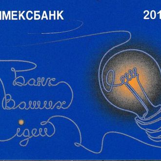 Календарик 2014 Банк, ИмексБанк