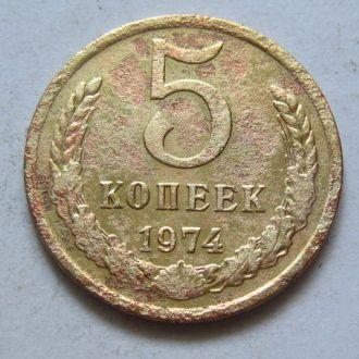 СССР_ 5 копеек 1974 года оригинал