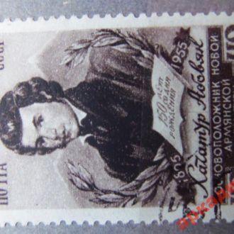 марки-СССР от 1гр -(к10) Писатель Абовян-1955г