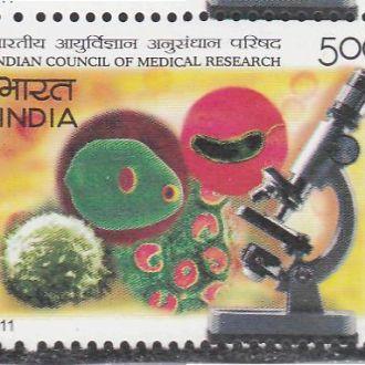 Индия 2011 МЕДИЦИНСКИЕ ИССЛЕДОВАНИЯ МЕДИЦИНСКИЙ СОВЕТ НАУКА ДОСТИЖЕНИЯ МИКРОСКОП 1м** MNH
