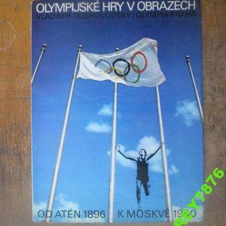Олимпийские игры. альбом (большой 320*240)