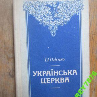 Огієнко. Українська церква. (2)