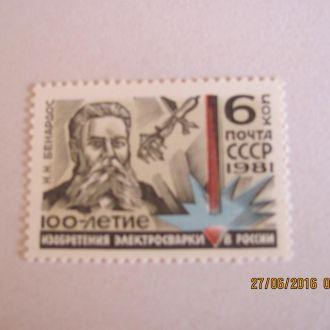 ссср сварка 1981 **