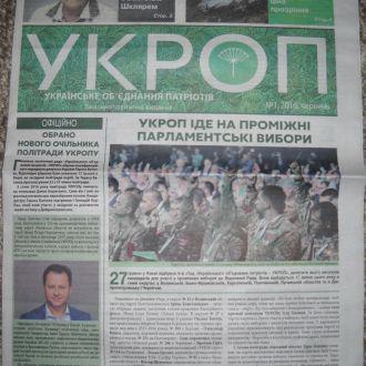Газета Политика Пресса