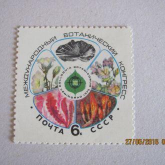 ссср ботаники 1975 **