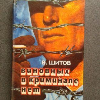 Криминальный роман (а100 )