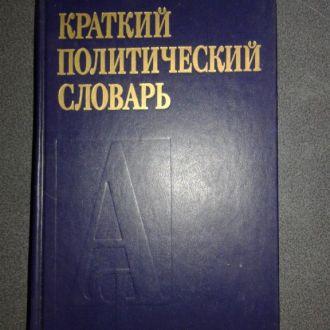 Краткий политический словарь (а100)