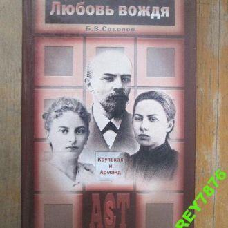 Любовь вождя. Соколов. ИР. Ленин Крупская Арманд.