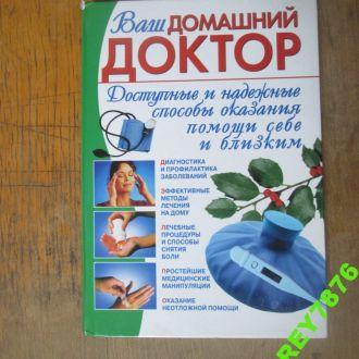 Ваш домашний доктор. лечение. (2)